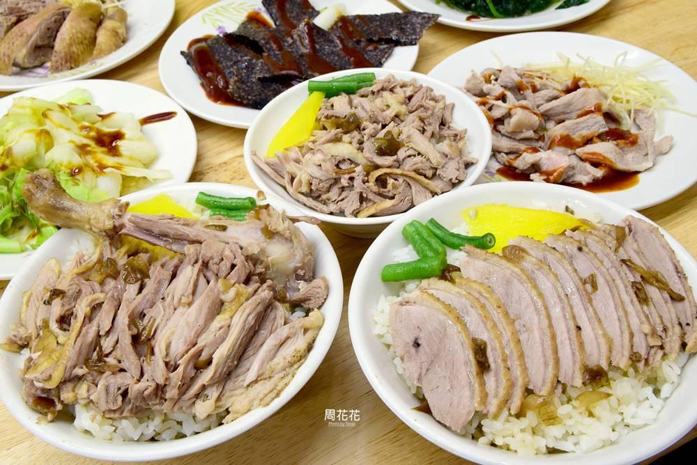 【台北食記】板橋-斗六當歸鴨 板橋忠孝店 超多肉鴨肉飯只要30元 內用當歸湯喝到飽