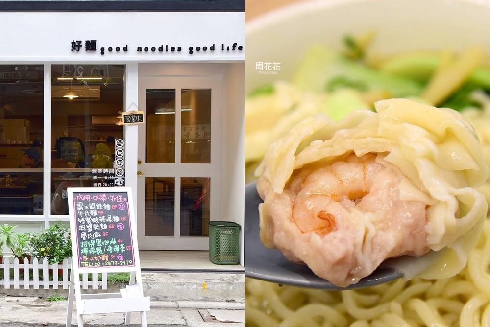 【台北食記】好麵 包入一整隻蝦的超大霸王餛飩!不可錯過的文青巷弄美食