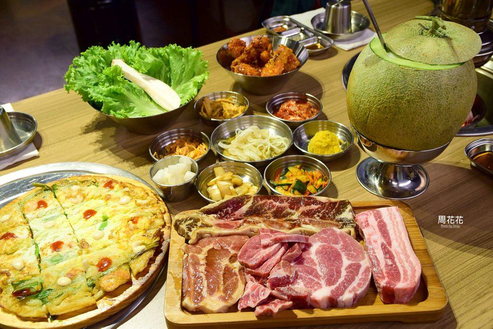 【台北食記】台韓民國韓式燒肉店 東區好吃烤肉推薦!特色水果燒酒、小菜無限續吃到飽