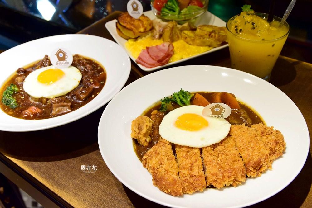 【台北食記】Boogoo Cafe布咕咖啡 三種主食一次滿足!重食主義大份量好吃咖哩飯