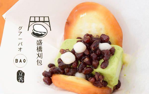 【台中食記】盛橋刈包 古早味美食立吞新革命!甜鹹口味有創意又好吃