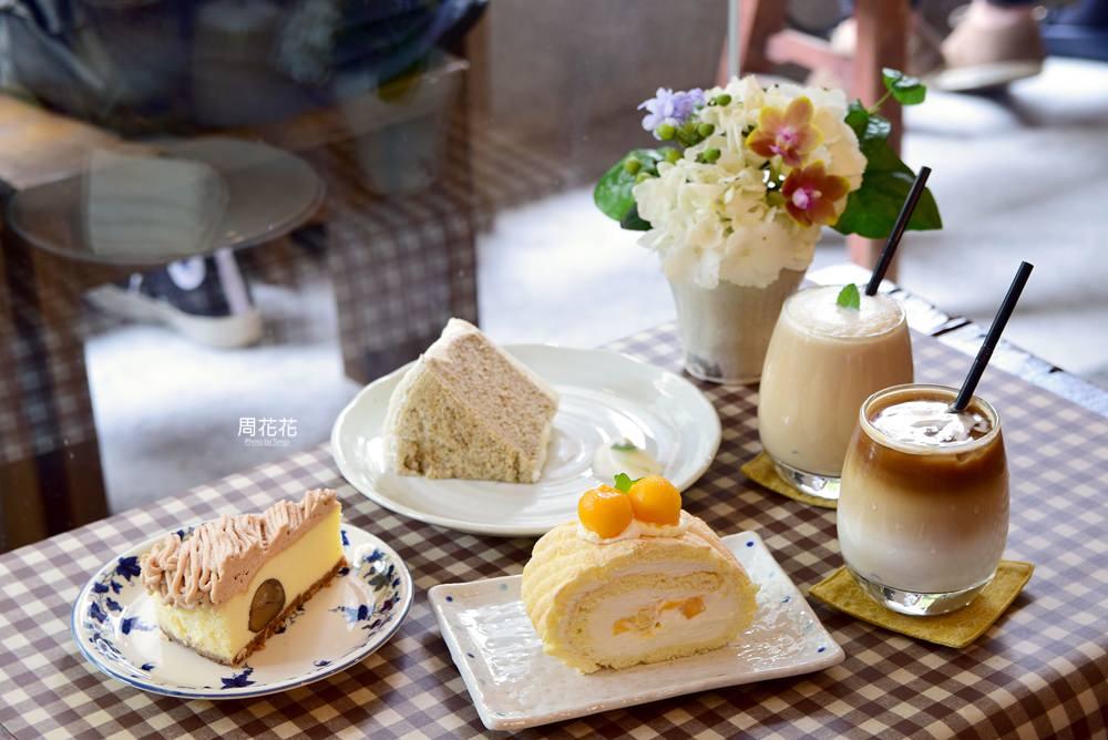 【台北食記】Hoto Cafe 巷弄內的私房手作甜點 溫馨小店中山站美食下午茶推薦!