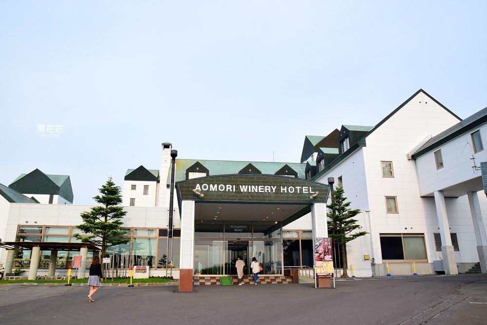【住宿推薦】青森ワイナリーホテル 青森釀酒廠酒店 露天溫泉x在地食材小料理