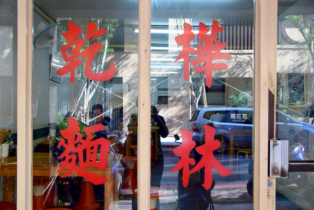 【台北食記】樺林乾麵 小南門50年老店推薦!許多人心中第一名的傻瓜乾麵