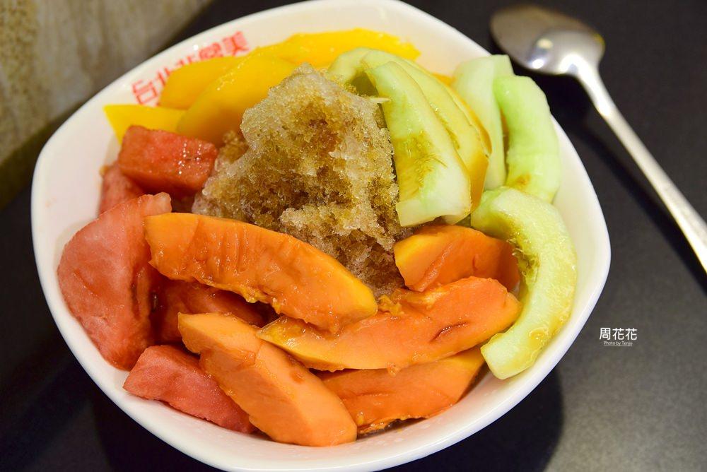 【台北食記】台北非常美冰品 滿滿四種季節水果冰只要60元!料好實在高cp值推薦!
