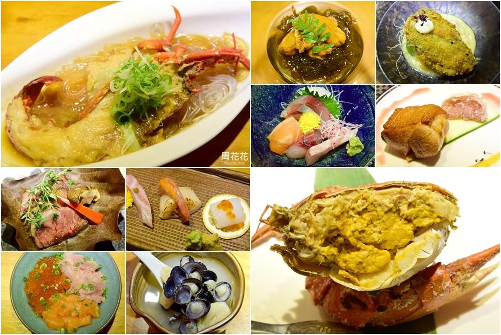 【台北食記】官邸多桑水產日本料理 只要980元起,目前吃過cp值最高的無菜單料理!