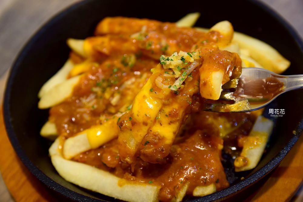 【台北食記】At • First Brunch 緣來 超犯規肉醬起司薯條!東區聚會餐廳推薦