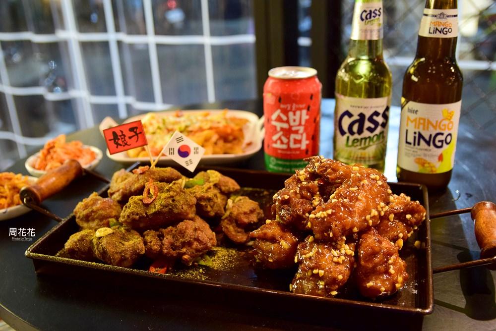 【台北食記】娘子炸雞 娘子韓食新品牌!八色炸雞一次滿足還有免費外送服務