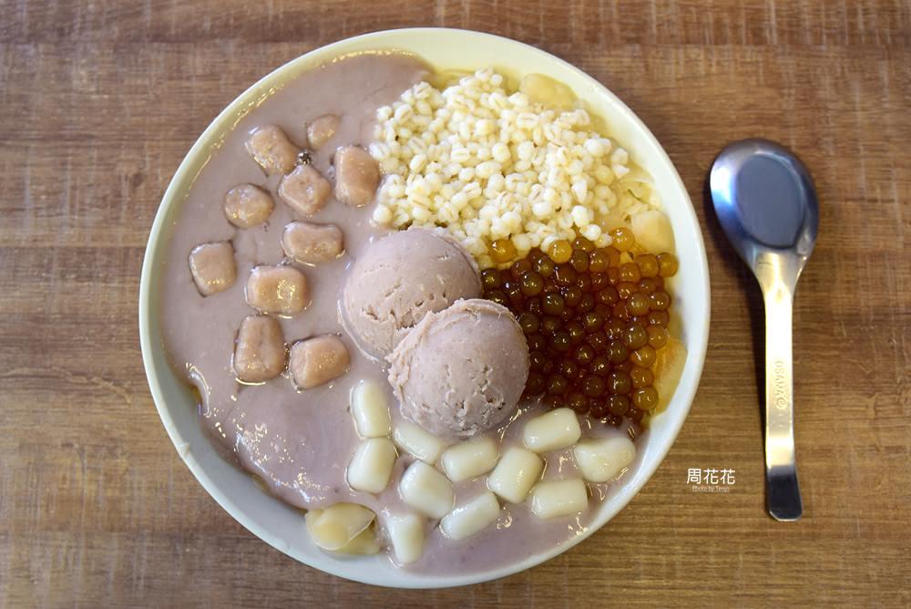 【台北食記】阿爸の芋圓 芋頭控必吃的終極芋泥冰!永和樂華夜市美食推薦