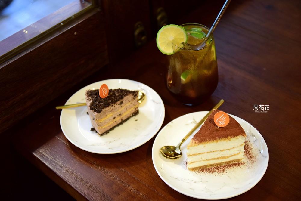 【台北食記】Lu Cafe 追愛500公里的木糠蛋糕!蘆洲不限時咖啡甜點店推薦