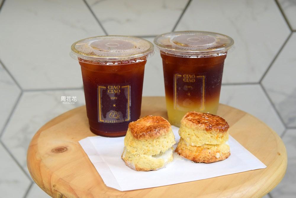 【台北食記】悄悄黑眼圈 司康咖啡外帶吧 東區忠孝敦化平價下午茶推薦
