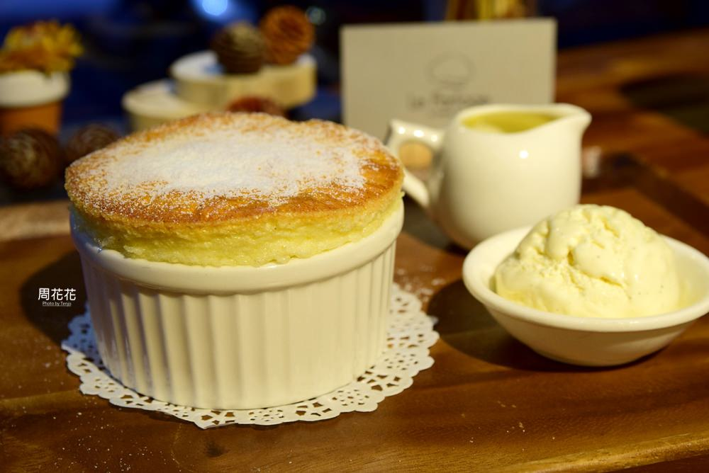 【台北食記】Le Partage 樂享小法廚 極品好吃舒芙蕾!信義安和站約會餐廳推薦