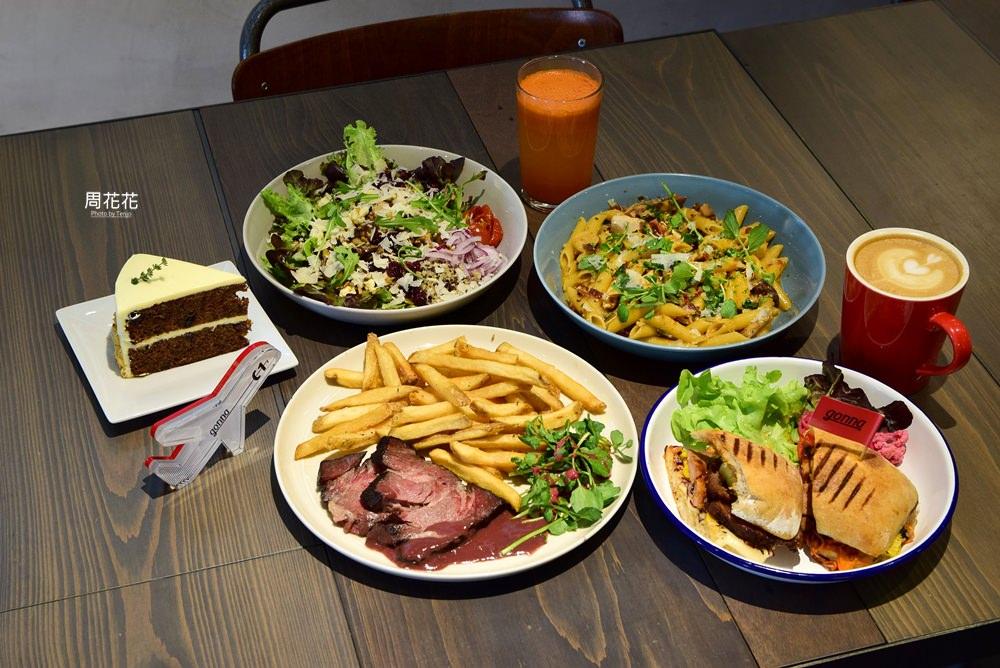 【台北食記】gonnaEAT共樂遊 美味健康價格平實!不限時地中海風料理