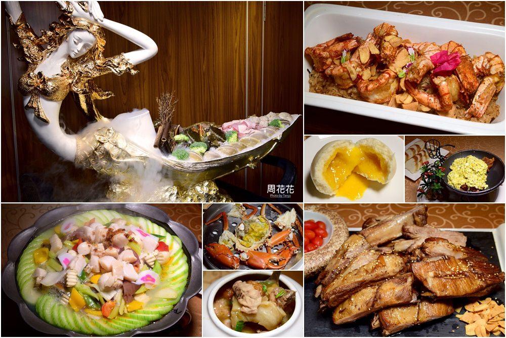 【台北食記】極鮮饌複合式創意料理 尾牙春酒過年圍爐,東區包廂桌菜餐廳推薦!