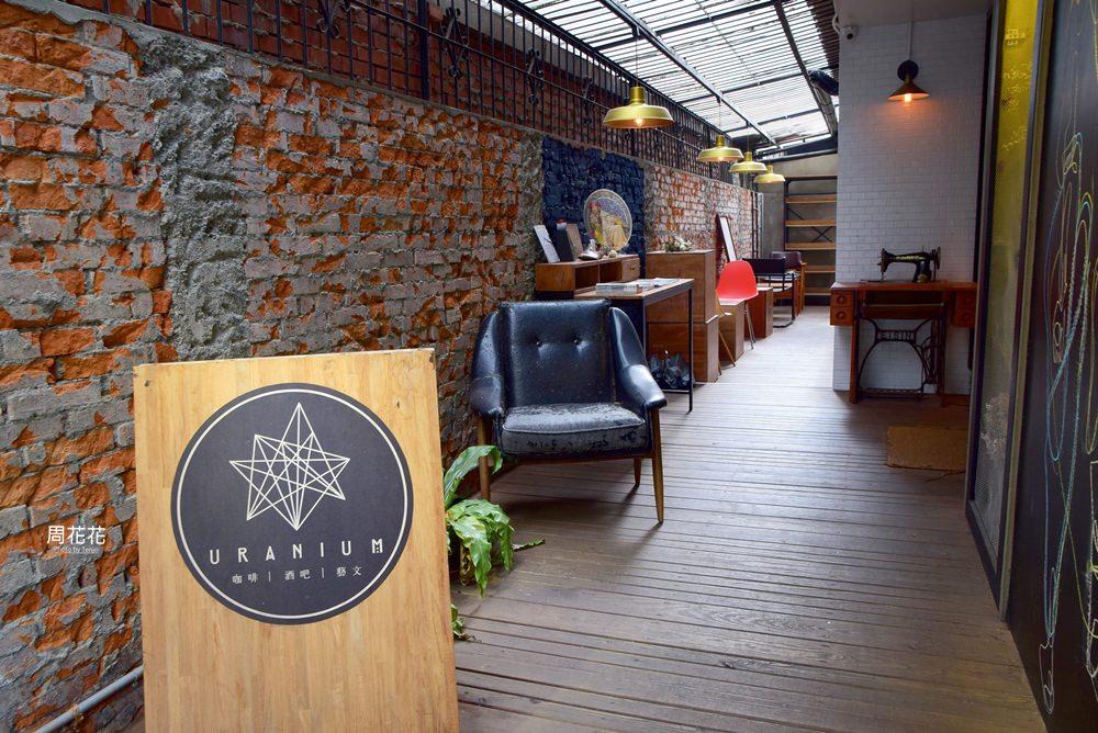 【台北食記】Uranium cafe鈾咖啡 極富設計感的不限時咖啡店 甜點超好吃!