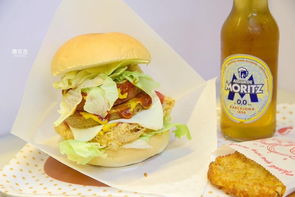【台北食記】超素複合式蔬食 美式巨無霸漢堡便宜好吃 汐止觀光夜市美食推薦!