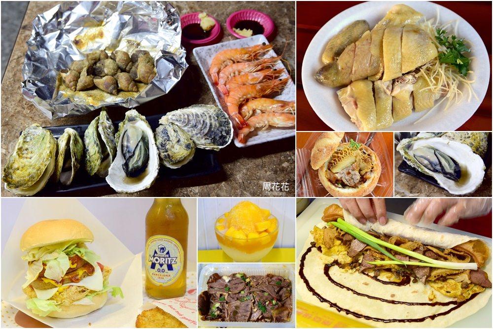 【活動快報】新北好市節 市場美食嘉年華 30種新北市場好味道一次滿足!