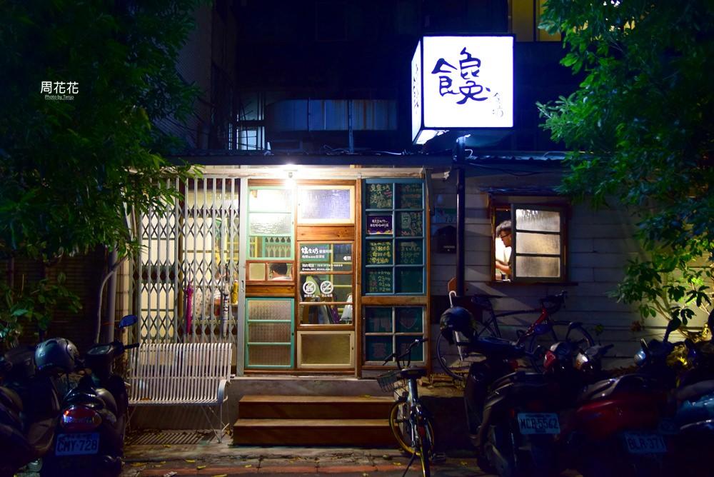 【台北食記】饞食坊 老房子內的創新台灣味 深夜文青食堂 捷運大安站美食推薦