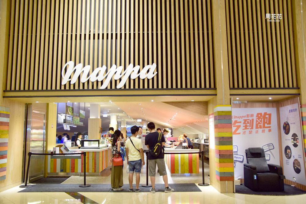 【台北遊記】林口M.O.P.威秀影城 Mappa影廳 全台首創吃到飽複合式電影院!