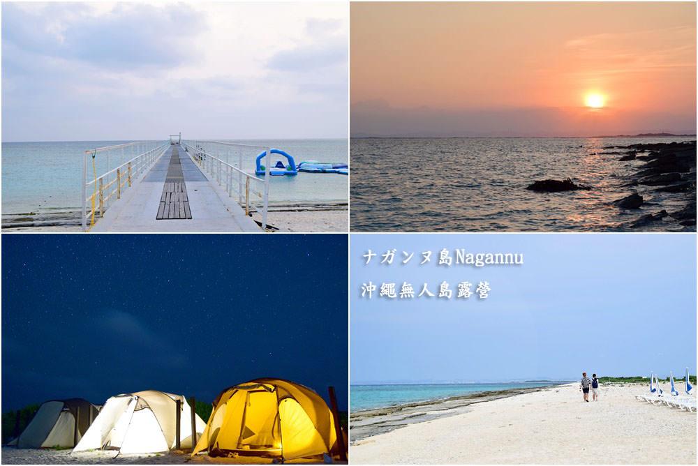 【日本遊記】ナガンヌ島Nagannu 沖繩無人島露營兩天一夜全攻略 餐食住宿景點介紹