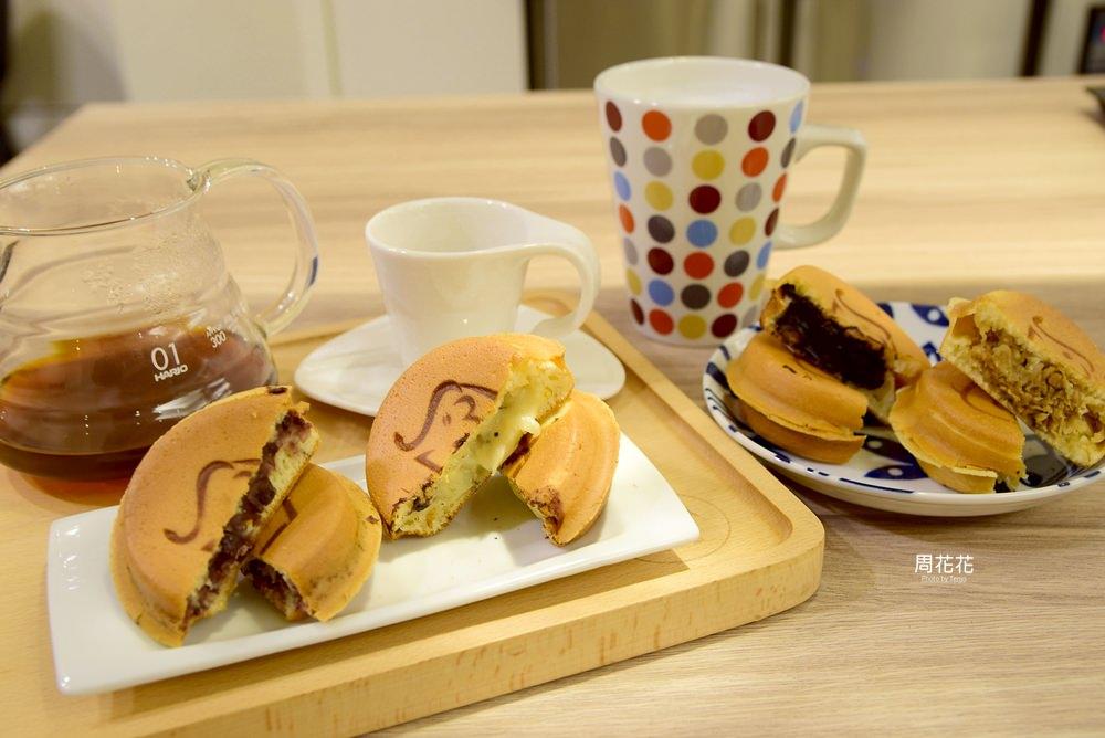 【台北食記】叄柒象37elephant 點手沖咖啡送紅豆餅!永康街甜點下午茶推薦