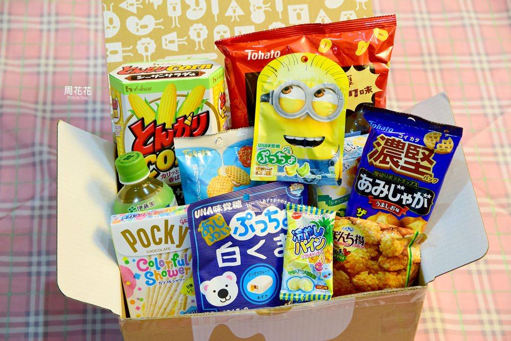 【宅配開箱】WOWBOX 日本零食箱空運直送!一盒嚐盡最新糖果餅乾飲料