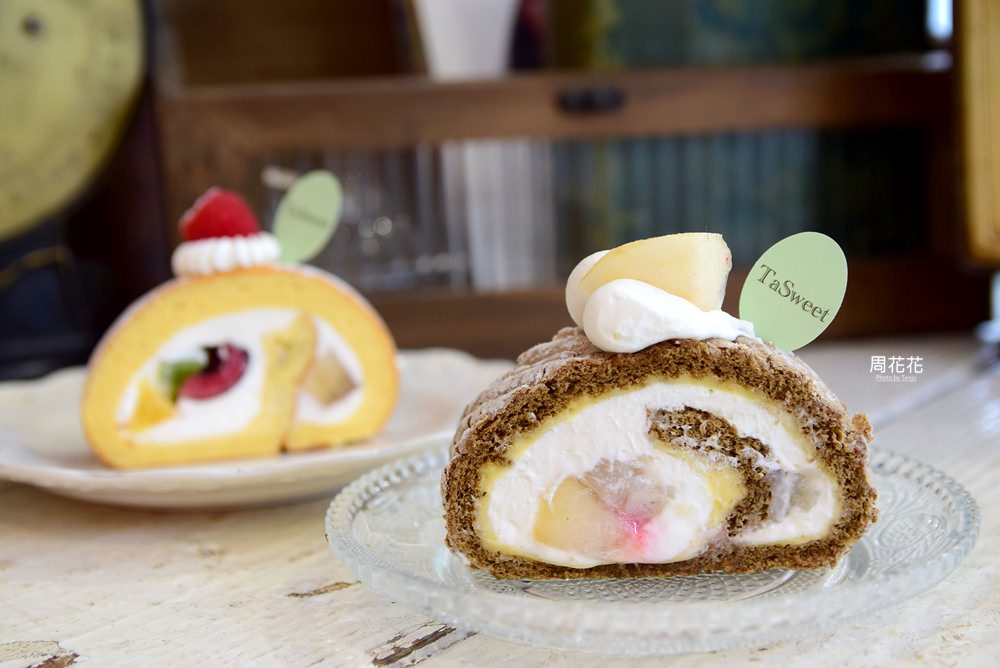 【台北食記】TaSweet手作燒菓子 號稱台北最強水果蛋糕捲!東區好吃下午茶推薦