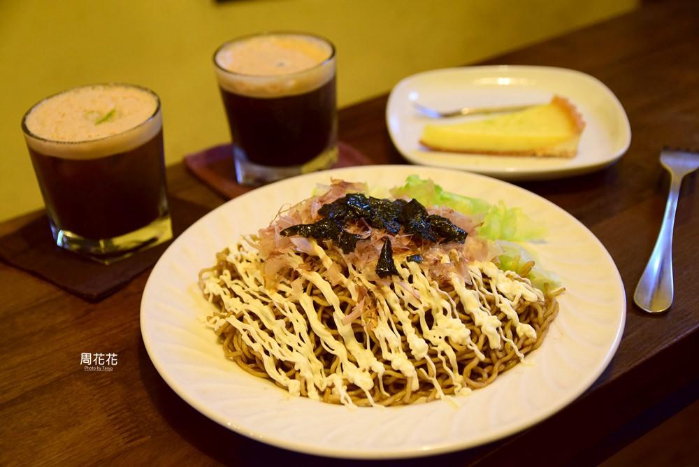 【台北食記】Sugar Man Cafe 營業到凌晨四點的深夜咖啡館,日式炒麵、西西里咖啡絕妙組合