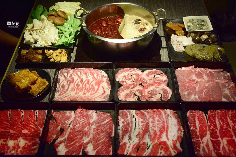 【台北食記】醉麻辣 東區火鍋吃到飽推薦!安格斯牛小排、16種哈根達斯冰淇淋無限滿足