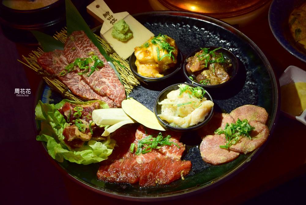 【台北食記】まるみち丸道燒肉 日本知名燒肉台灣一號店!次世代橫膈膜經典重現