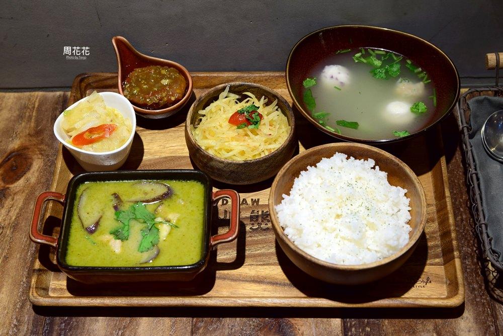 【台北食記】考乍熋宝 顛覆傳統的泰國美食!一個人就能吃的泰式定食,還有甜點下午茶