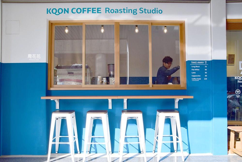 【台北食記】㒭咖啡 koon coffee Roasting studio 三重雙胞胎兄弟的自家烘焙咖啡夢