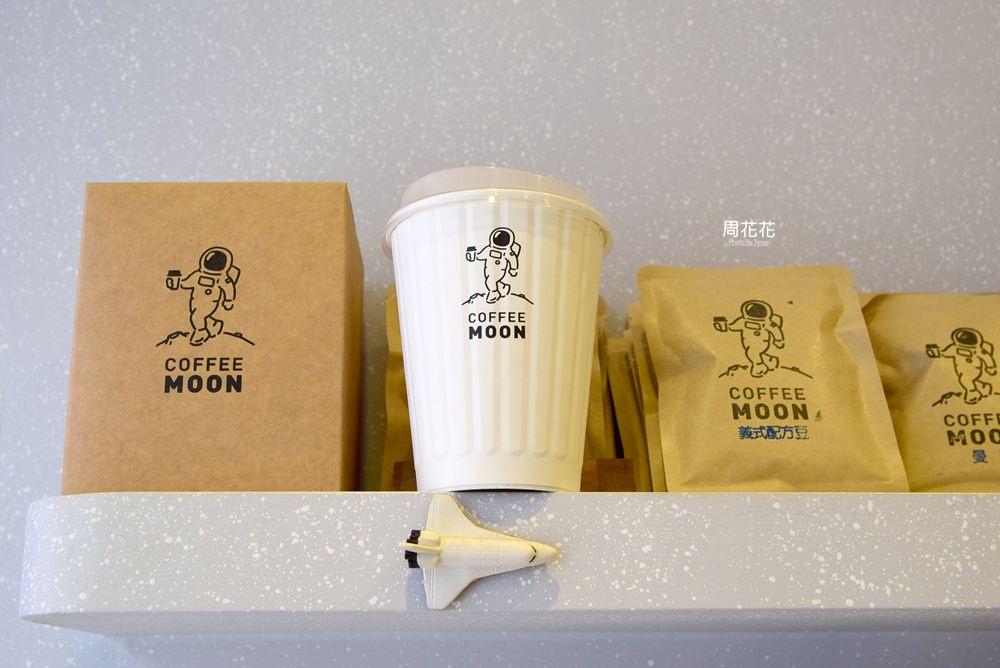 【台北食記】Coffee Moon 珈琲月 外帶一杯太空人!松江南京平價好咖啡推薦
