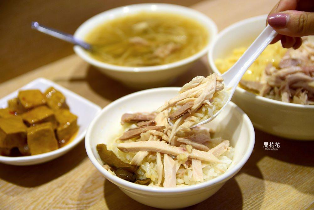 【台北食記】肉伯火雞肉飯 CNN推薦台南必吃美食!信義區101台灣味小吃