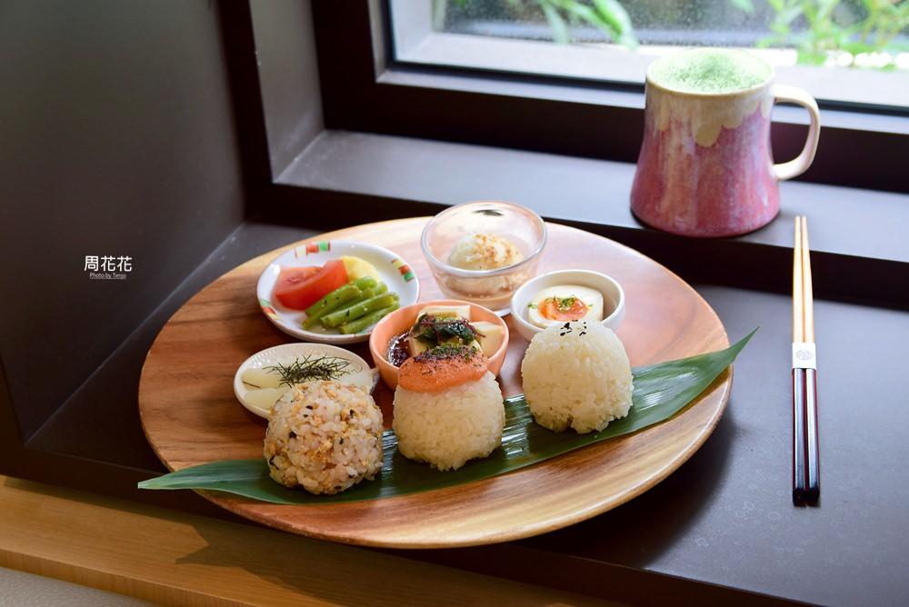 【台北食記】Café de Riz 米販咖啡 每天限量十份!混米新食尚,可愛好吃米飯糰定食