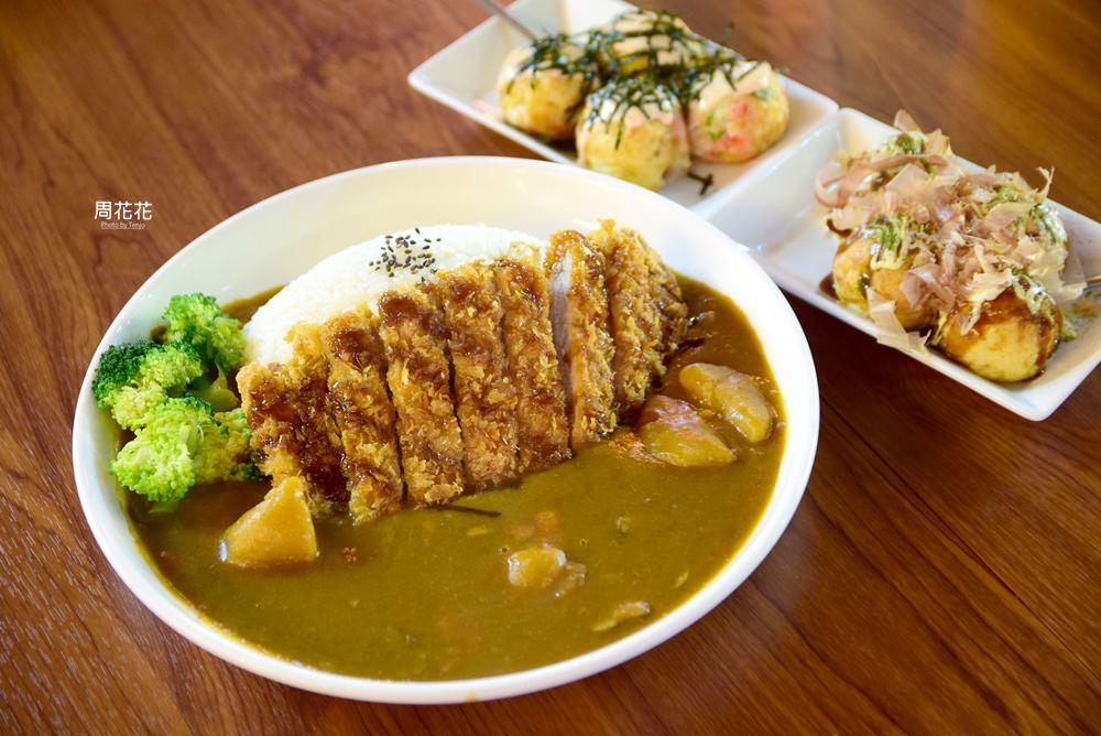 【台北食記】六甲章魚燒 平價好吃豬排咖哩飯!捷運中山站美食小吃推薦