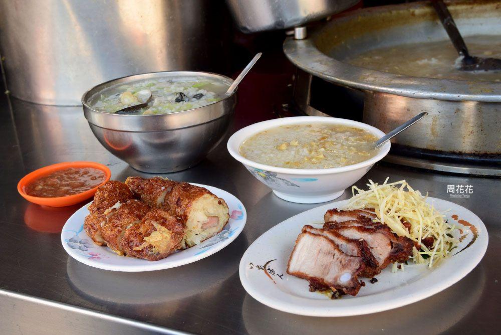 【台北食記】汀洲路無名鹹粥 中正區中式早午餐推薦!好吃紅燒肉、雞捲、海鮮粥