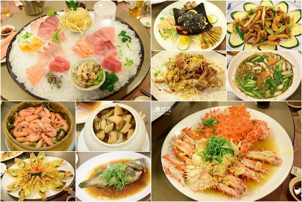 【台北食記】新東南海鮮餐廳 名不虛傳的美味台菜!澎湃桌菜、尚青海味推薦
