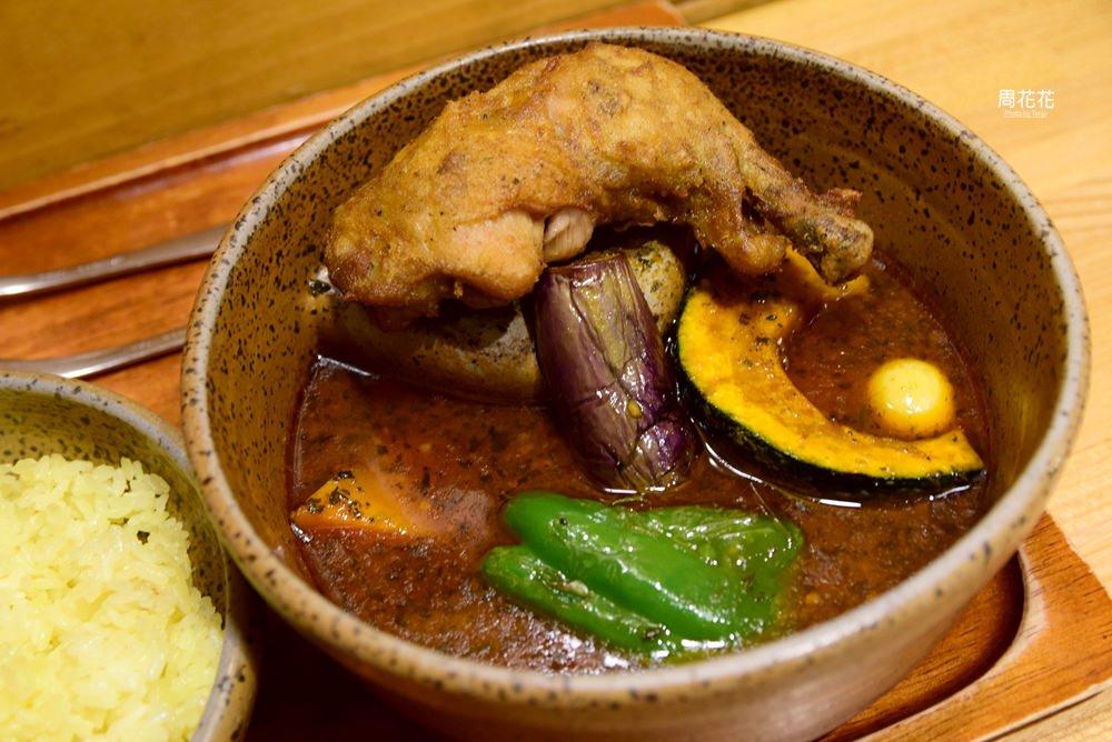 【日本食記】Picante湯咖哩 北海道大學排隊名店,札幌車站前也吃得到的美食