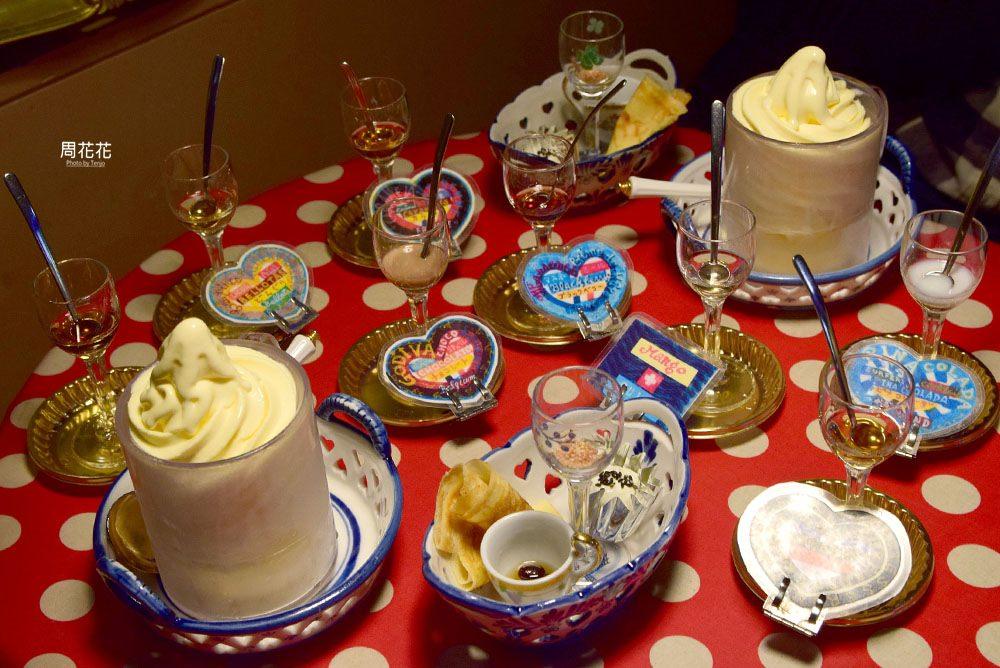 【日本食記】Milk Village牛奶村 北海道札幌宵夜冰淇淋店推薦!上百種酒品任你挑選搭配