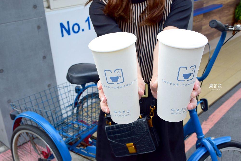 【台北食記】咖啡平方 平價大杯裝咖啡只要50元起!好喝的重乳拿鐵、黃金拿鐵