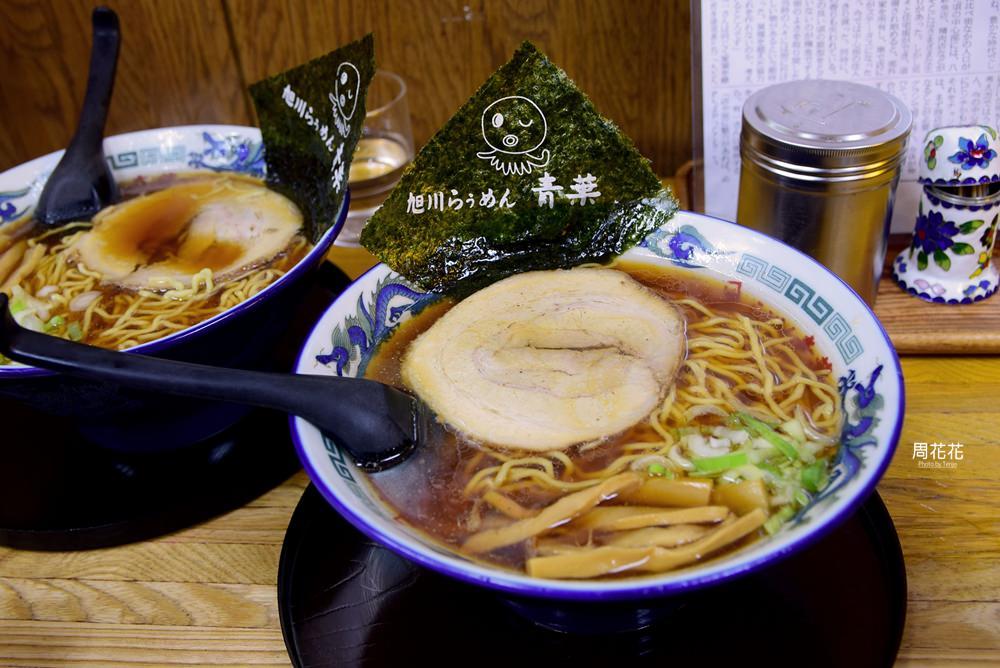 【日本食記】北海道旭川拉麵青葉本店 飄香70年醬油拉麵,富人情味五顆星推薦