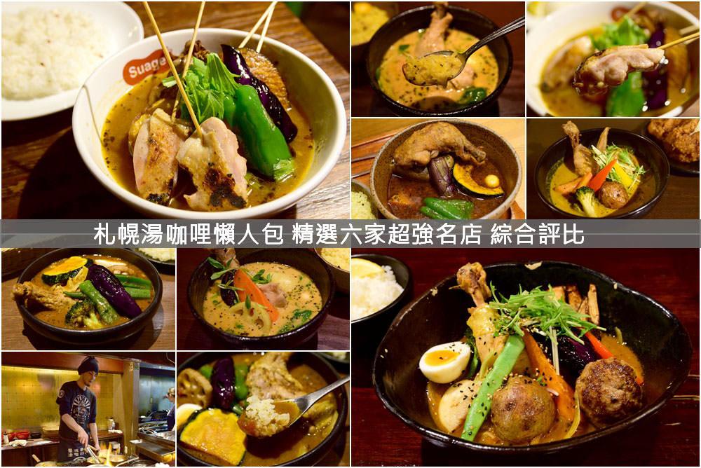 【札幌湯咖哩攻略】精選6家人氣店綜合比較!含完整食記介紹、推薦排名、菜單價位