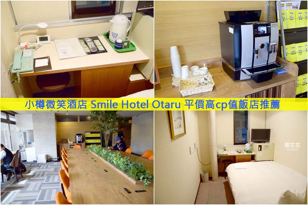 【日本住宿】小樽微笑酒店 Smile Hotel Otaru 平價高cp值飯店推薦,免費咖啡喝到飽