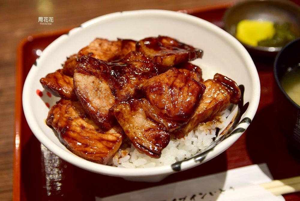 【日本食記】豚丼名人 豚丼專門店 新千歳機場美食推薦!十勝名物豬肉鮮甜好吃