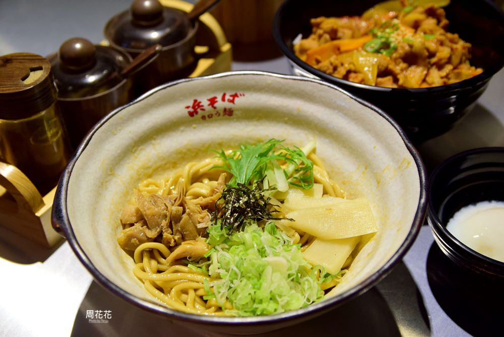 【台北食記】Hamasoba 浜そば 台灣店 來自東京的油拌麵專門店!低卡低鹽吃得更健康