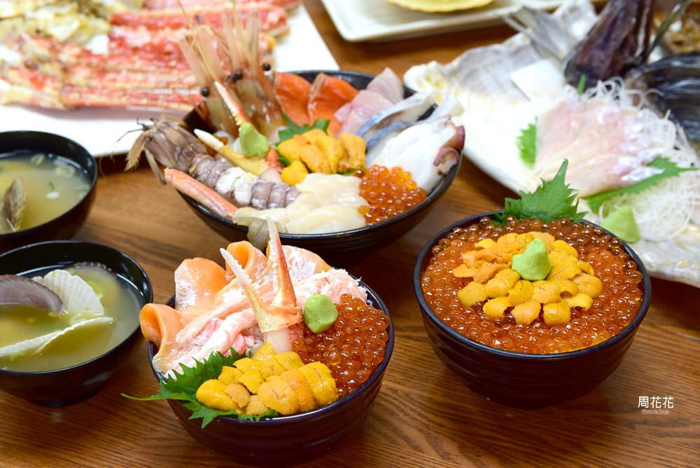 【日本食記】武田鮮魚店 市場食堂 味処たけだ 小樽三角市場超澎湃海鮮丼推薦!