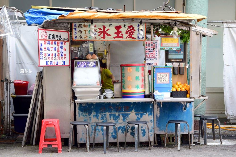 【台北食記】圓環阿勝愛玉冰 遵循古法手洗愛玉,54年老店懷舊好滋味!