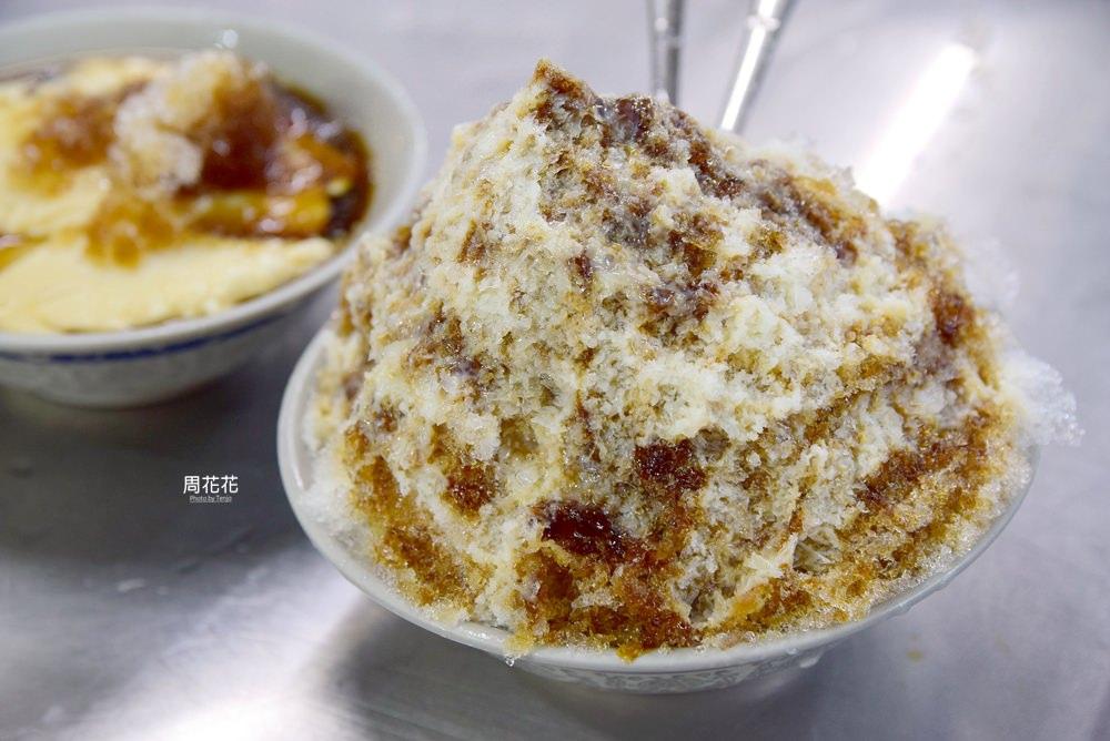 【台北食記】陳Q古早味黑砂糖剉冰 三重超人氣排隊冰店!在地人推薦的消暑聖品