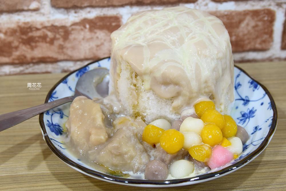 【台北食記】冰雪糖冰舖 超級芋頭牛奶冰!熔岩芋泥、手工芋圓霸氣上桌,萬華美食推薦